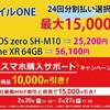 OCNモバイルONE 高級スマホ購入サポート・キャンペーン15000円割引