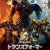 Last knight『トランスフォーマー 最後の騎士王』☆☆