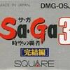 サガ3 GB版 クソゲー扱いされるのも 今ならば理解できる