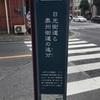 古の歴史を感じない道(北関東の諸街道12)