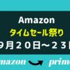 【Amazon】タイムセール祭り 増税前、最後のビッグセール 今回の目玉商品は?