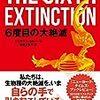 「6度目の大絶滅」エリザベス・コルバート著