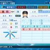 東明大貴(オリックス)【パワナンバー・パワプロ2020】