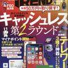 【俺、雑誌に載りました】日経TRENDYのマイル特集にインタビュー記事が1ページ分載ってます