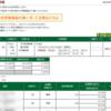 本日の株式トレード報告R3,01,22