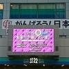 東京ドーム公演(初日)