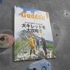 1500円で1日登れるお得なクーポン!?