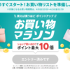 【楽天】春のお買い物マラソン、9日20時~スタート!(`・ω・´)