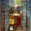 愛媛大学合唱団第63回定期演奏会のお知らせ