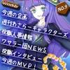 週刊WASSA 第9回 6/24 7/1 合併号