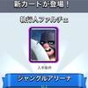 """【クラロワ】新カード""""ファルチェ""""がなかなか鬱陶しい!!"""