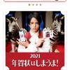 安くて早く作れる年賀状ネットサイト! しまうまプリント!!