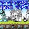 【プレイ動画】未来編第2章 マチュピチュ