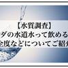 【水質調査】カナダの水道水って飲めるの?安全度などについてご紹介!