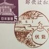 京都府 伏見郵便局 古い風景印