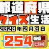 【都道府県クイズ】第254回(問題&解説)2020年2月8日