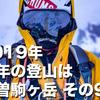 2019年 新年の登山は木曽駒ヶ岳 その9