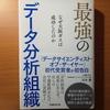 【書評】最強のデータ分析組織 なぜ大阪ガスは成功したのか 河本薫 日経 BP