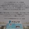 【IT】ペライチ認定サポーターの名刺が届きました【神奈川県認定サポーター】