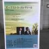 【無料コンサート】オーケストラ・エレティールの公演へ行ってきたよ