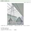 青木野枝「霧と鉄と山と」 by 五十畑