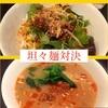 神楽坂の中華レストラン【飯楽】で坦々麺ランチ。冷やし豆乳vsアツアツ坦々麺を食べ比べ!
