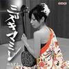 「沖縄の歌」のアルバム聴いて『私の好きな沖縄の歌』プレイリストを作ろうネ!第5弾<1>「ミズキマミレ」/島みずき