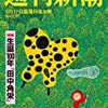 アートって案外適当だなと思った。週刊新潮の五木田智央氏へのインタビューを読んで