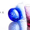 結婚のお祝いに悩んだ結果選んだ「山田硝子」のグラス