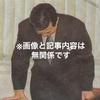 【黒歴史研究所】バブルが終わった日は…1997年11月24日?それ遅すぎない?(´・_・`)