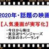 【2020年】実写映画化!話題の3作品「今日俺・トーマン・約ネバ」