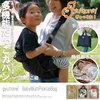 まちかど情報室(NHK)10月10日 「わんぱく子育て応援します。」