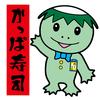 8月10日(木)かっぱ寿司