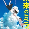 【映画】未来のミライ【ネタバレ感想】「ミライ」で、待ってて。★★★☆(3.6)