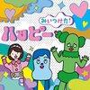 みいつけた!CD『みいつけた!ハッピー』が12月7日に発売!【『スイちゃんのスイーッとね』フルバージョンが収録!】