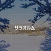 済州島(チェジュ島)*雪山を楽しもう、サラオルム(漢拏山、城板岳探訪路 )