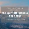 冬のフィンランドをプロスノーボーダーと滑る旅!フィンランド発のドキュメンタリー映画「The Spirit Of Flatness」を見た感想!