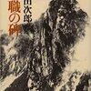 新田次郎「聖職の碑」①