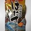 本間水産『コロコロホタテ40g 国産』食べてみました
