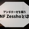 """【初心者必見】福岡出身の若手ラッパー""""NF Zessho""""とは。"""