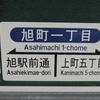 シリーズ土佐の駅(161)旭町一丁目駅(とさでん交通伊野線)