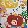 【1歳3歳育児】5月号ポピー、バスで遊ぼ!【家庭学習】
