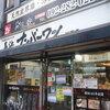 博多に行ったら食べたいおすすめラーメン