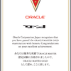 ORACLE MASTER Gold Oracle Database 12c 合格体験記