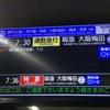 阪神電車のディスプレイ(発車標)を再現してみました(新開地駅)