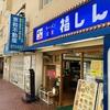 えっ!?この値段でー!/東京・池袋など/福しん/野菜タンメン