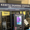 品川駅での緊急事態。車・傘・モバイルバッテリーであれば京急EXホテル品川で借りることが出来ます。
