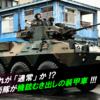 不祥事多すぎる自衛隊が、こんどは機銃むき出しの装甲車を市街地国道で走らせる