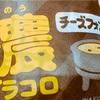 マクドナルドの「濃グラコロ チーズフォンデュ」を食べました