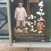 地方映画の世界に足を踏み入れたぞ!「くらやみ祭りの小川さん」感想